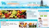 深圳出入境检验检疫局食品检验检疫技术中心