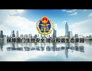 保障国门生物安全 建设和谐生态家园—江苏(南京)出入境检验检验局